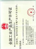 星星冷柜环境体系证书