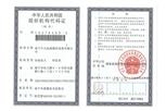 中天金鼎组织代码证