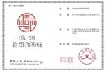 中天金鼎机构信用代码证