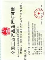 中天工业生产许可证(电热)