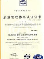 中天质量管理体系认证证书