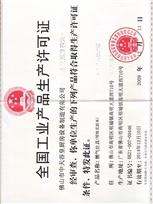 中天工业生产许可证(燃气)