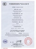 吉之美开水器3C认证证书