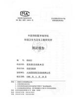 爱惠浦净水器质检报告