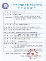 泉帝净水器卫生许可证