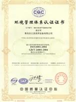 吉之美开水器环境认证书