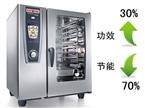 南宁厨房设备推荐-RATIONAL万能蒸烤箱