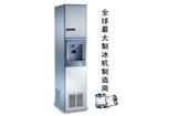 南宁厨房设备推荐-Scotsman圆冰制冰机