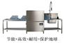 HOBART通道式洗碗机CC/CN系列